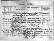 Трудовая книжка - Василий Иванович Самороков 2