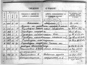 Трудовая книжка - Василий Иванович Самороков 3