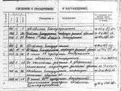 Трудовая книжка - Василий Иванович Самороков 6
