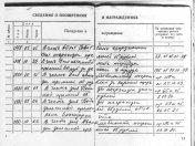 Трудовая книжка - Василий Иванович Самороков 8