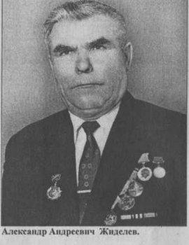 Александр Андреевич Жиделев