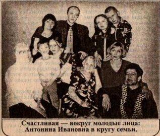 Счастливая - вокруг молодые лица: Антонина Ивановна в кругу семьи.
