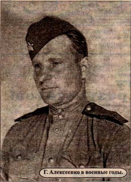 Георгий Гордеевич Алексеенко