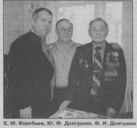 E.M. Воробьев, Ю.Ф. Долгушин, Ф.И. Долгушин