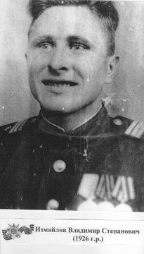 Владимир Степанович Измайлов