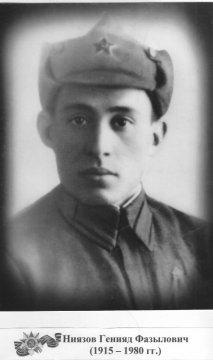 Генияд Фазылович Ниязов