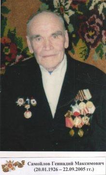 Геннадий Максимович Самойлов