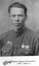 Михаил Матвеевич Киреев