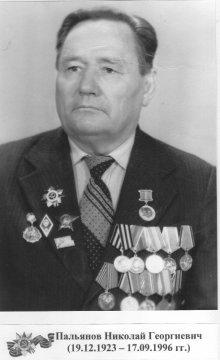 Николай Георгиевич Пальянов