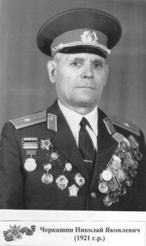 Николай Яковлевич Черкашин