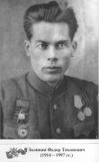 Федор Тихонович Заливин