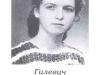 Гилевич Татьяна Александровна