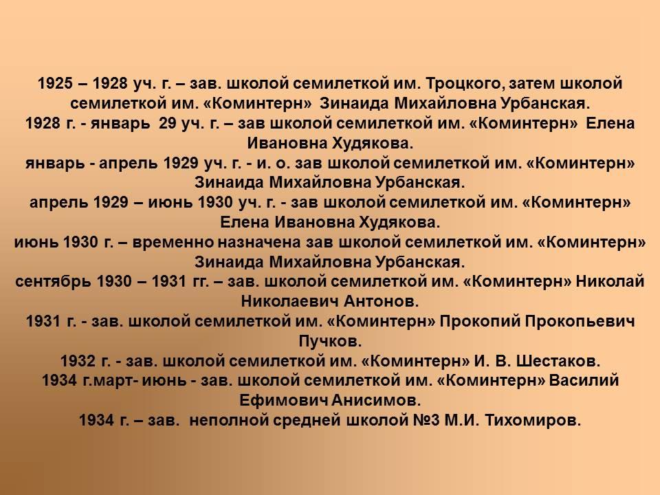 Презентация история школы 13.jpg