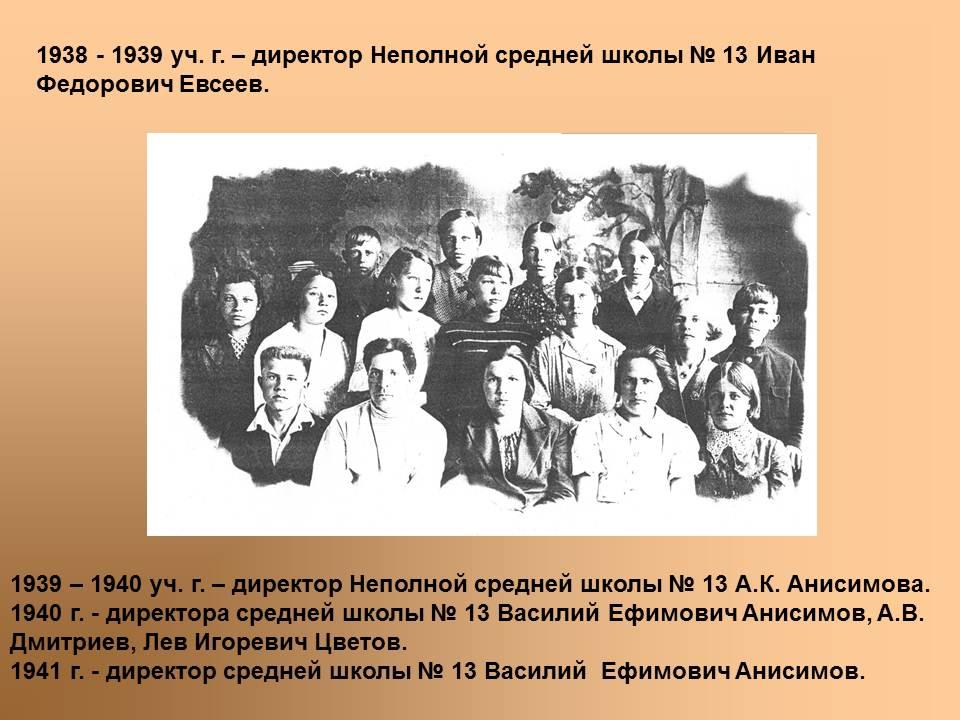 Презентация история школы 14.jpg