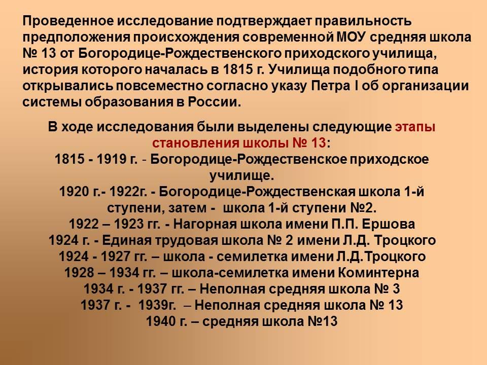 Презентация история школы 6.jpg