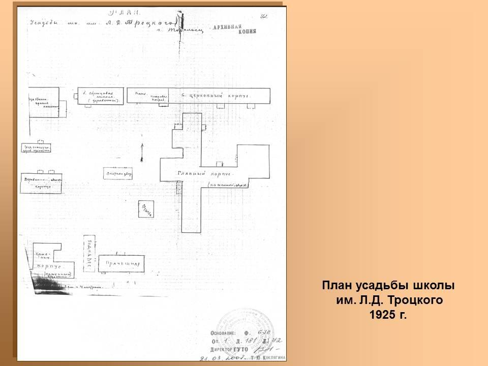 Презентация история школы 8.jpg