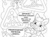 raskraska-pravila-dorojnogo-dvijenija-pdd-05