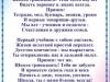 gimn_slova