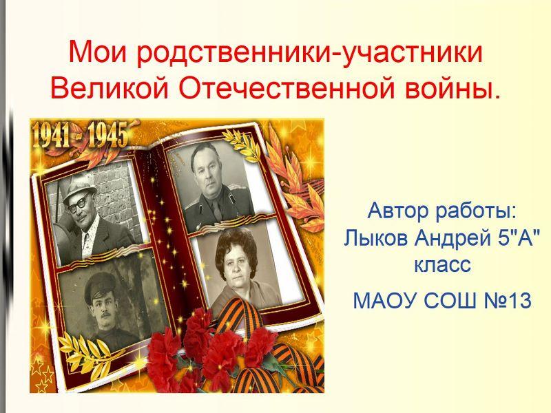 Мои родственники-участники Великой Отечественной войны 1