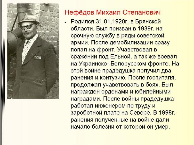 Мои родственники-участники Великой Отечественной войны 2