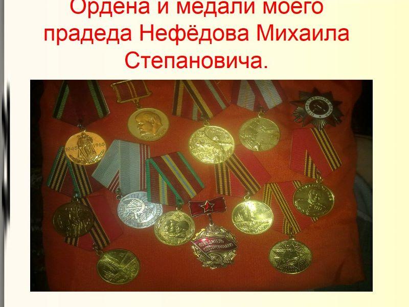 Мои родственники-участники Великой Отечественной войны 3