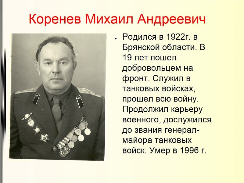 Мои родственники-участники Великой Отечественной войны 4