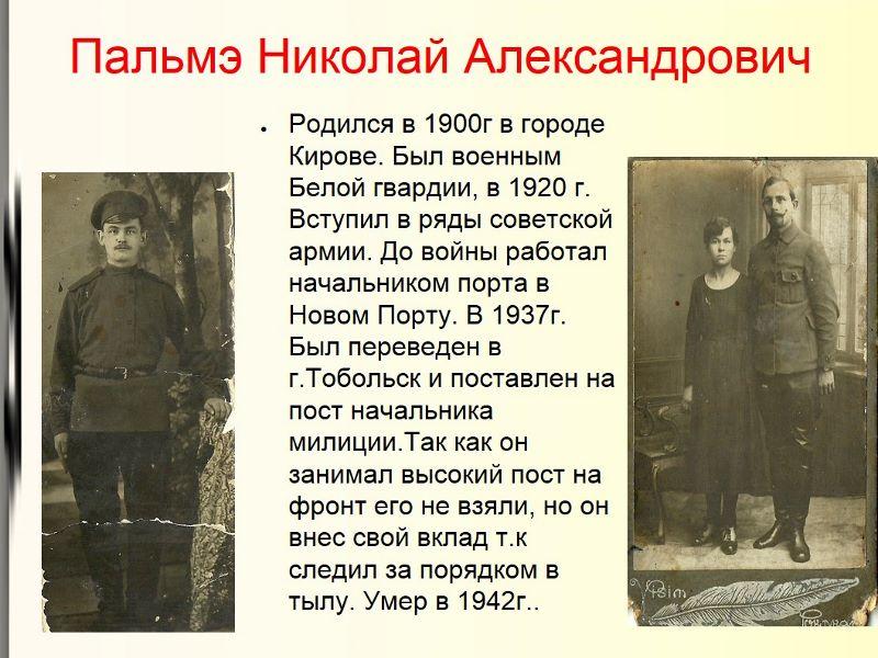 Мои родственники-участники Великой Отечественной войны 5