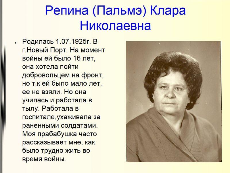 Мои родственники-участники Великой Отечественной войны 6