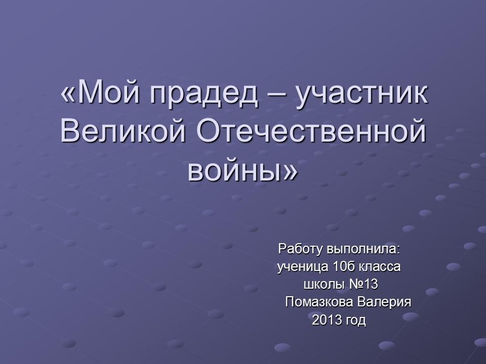 Николай Семёнович Лунёв 1