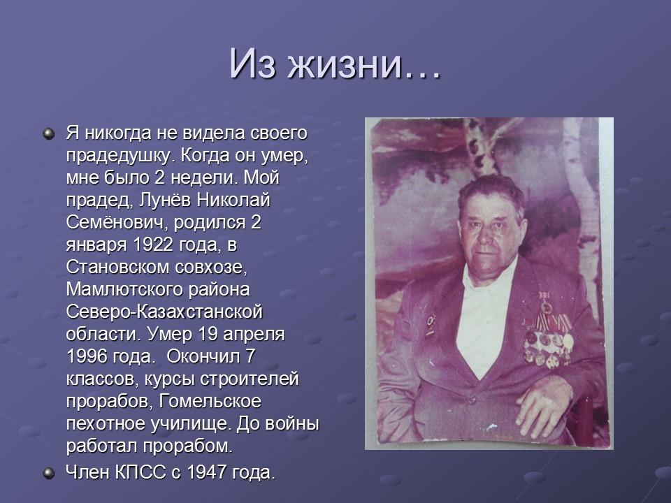 Николай Семёнович Лунёв 3