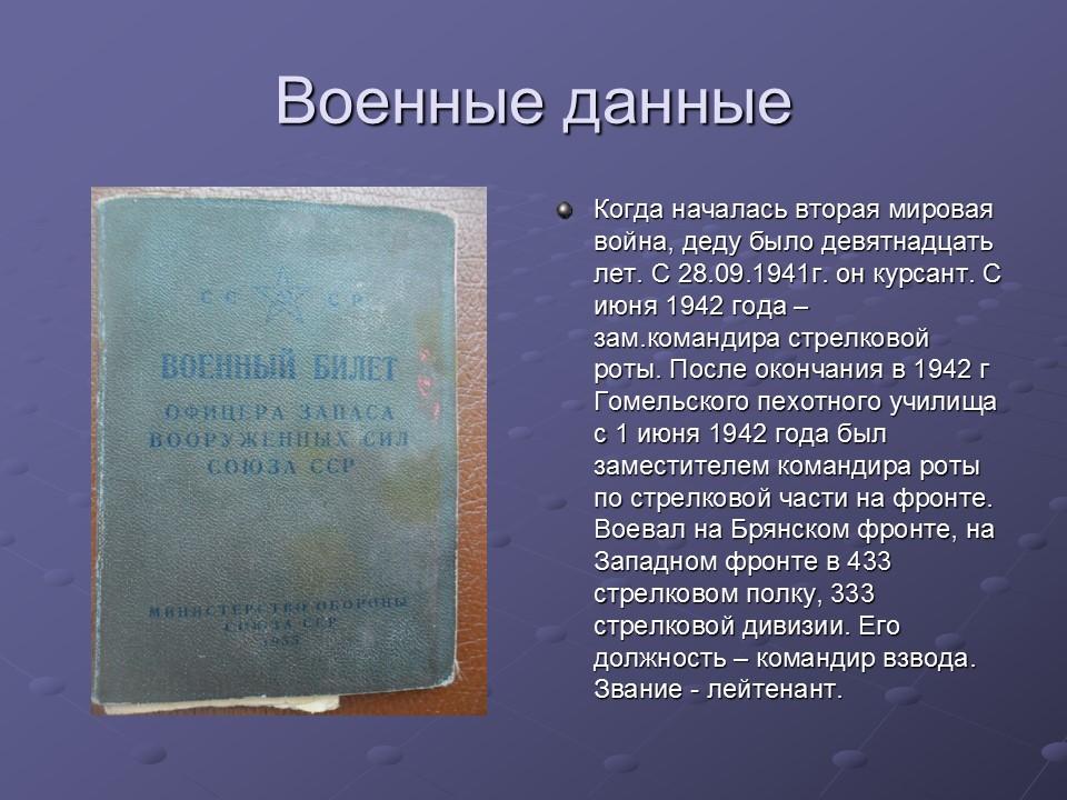 Николай Семёнович Лунёв 4