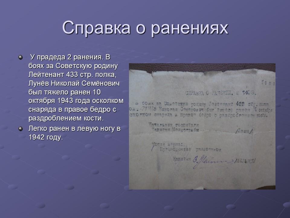 Николай Семёнович Лунёв 5