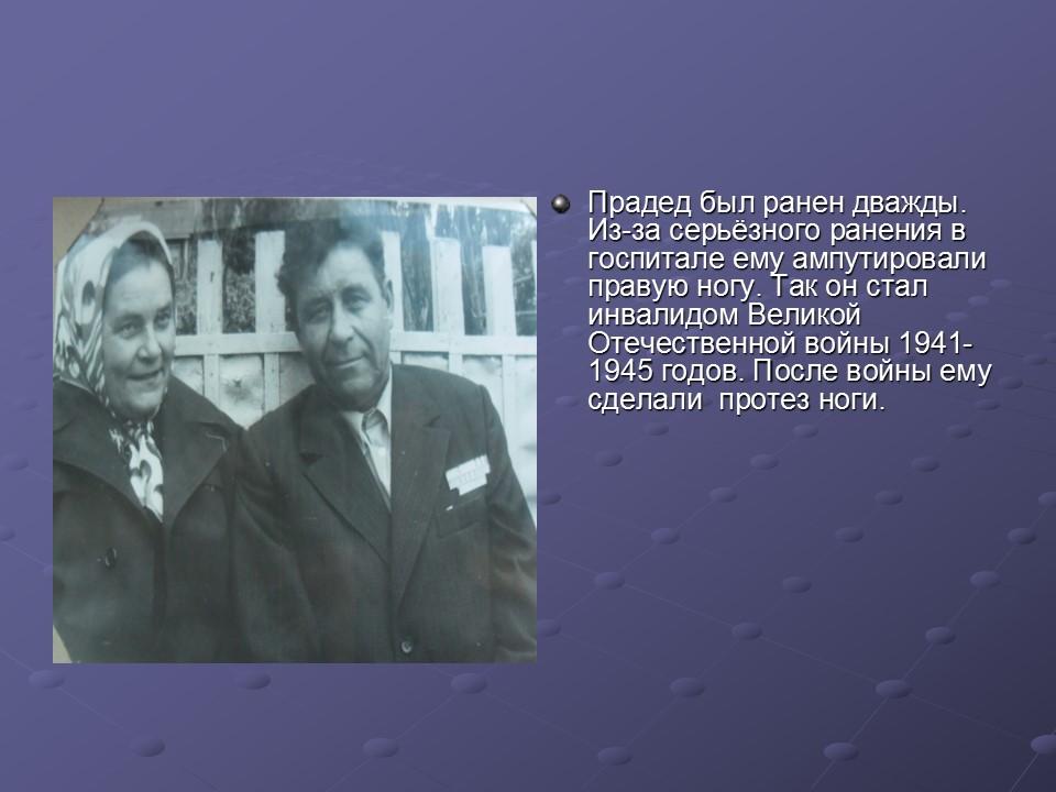 Николай Семёнович Лунёв 7