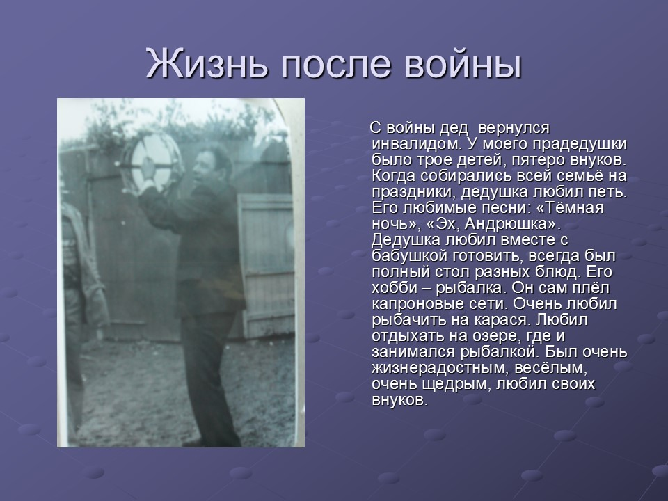 Николай Семёнович Лунёв 8