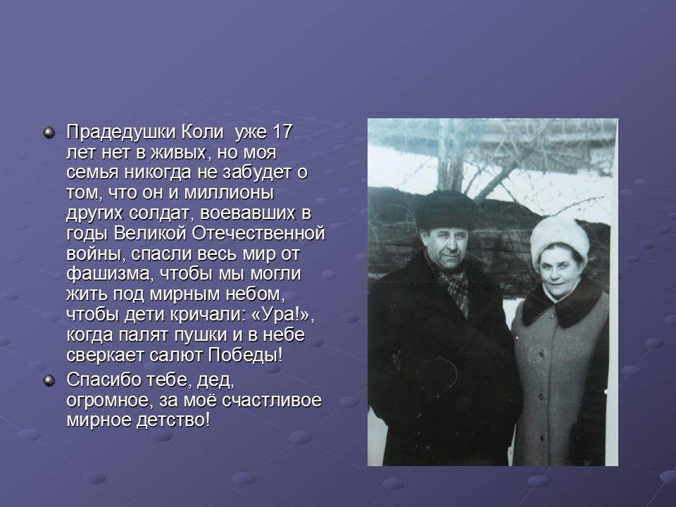 Николай Семёнович Лунёв 9