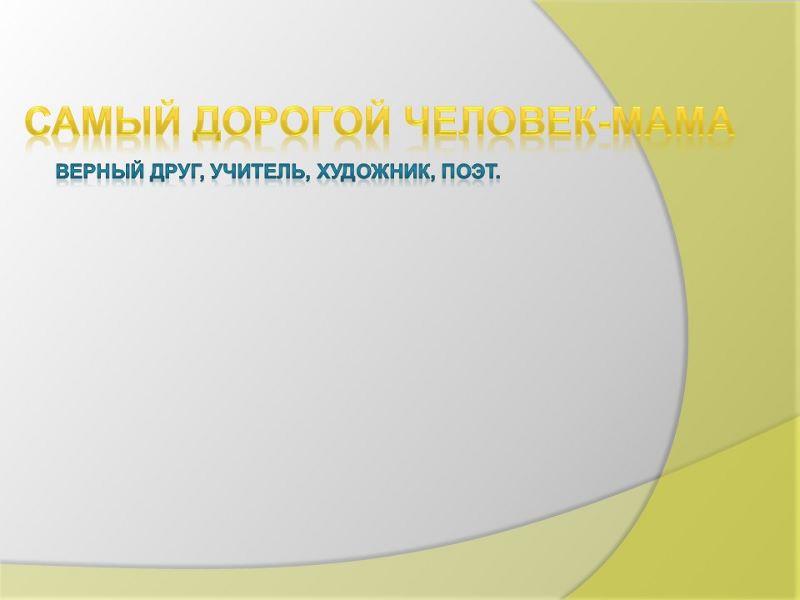 Моя мама Токарь Людмила Анатольевна 1