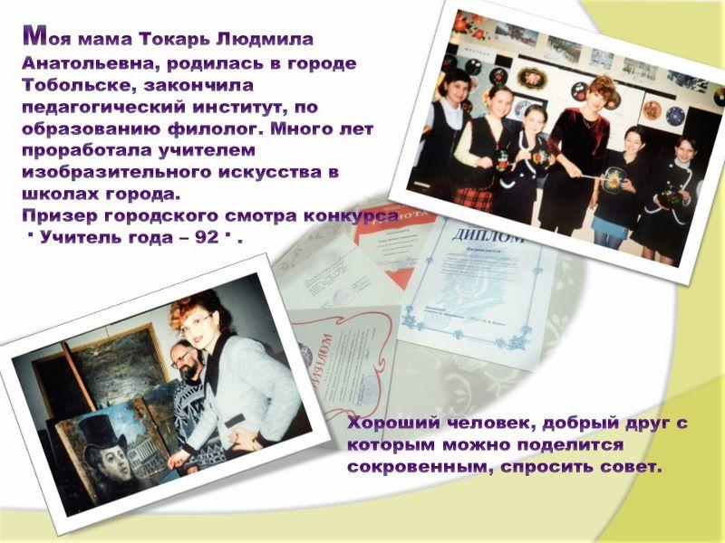 Моя мама Токарь Людмила Анатольевна 2