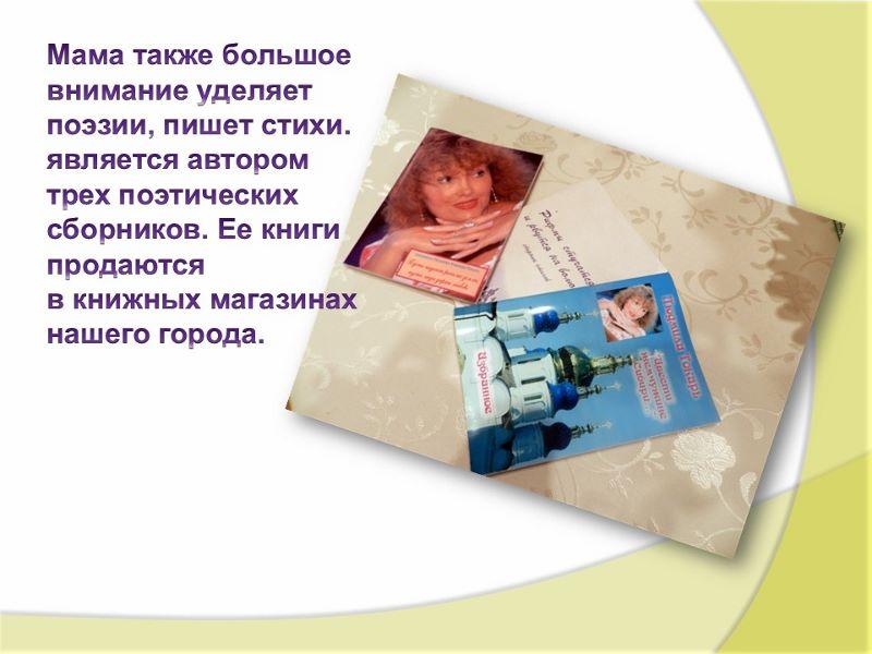 Моя мама Токарь Людмила Анатольевна 5