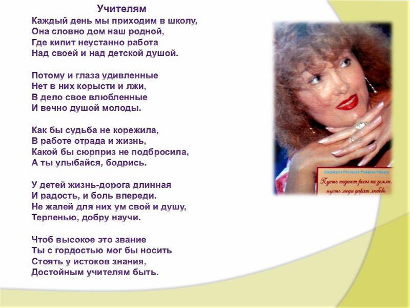 Моя мама Токарь Людмила Анатольевна 6