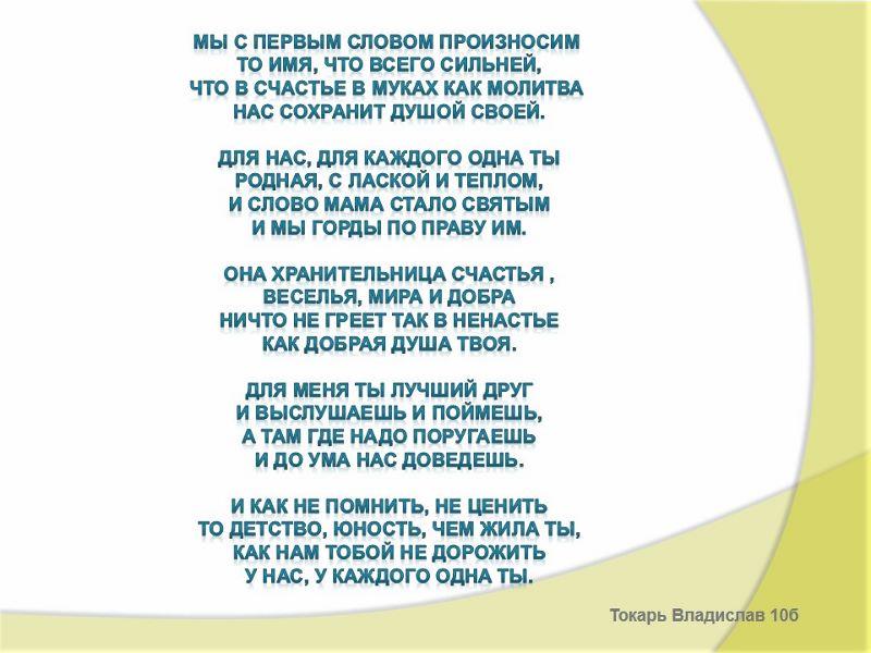Моя мама Токарь Людмила Анатольевна 7